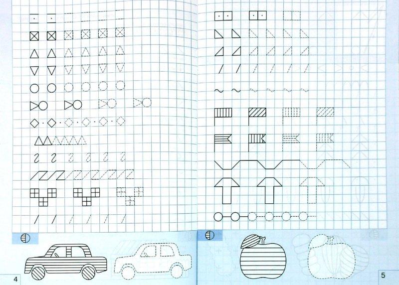 Иллюстрация 1 из 26 для Прописи цифр. ФГОС - Ирина Ордынкина | Лабиринт - книги. Источник: Лабиринт