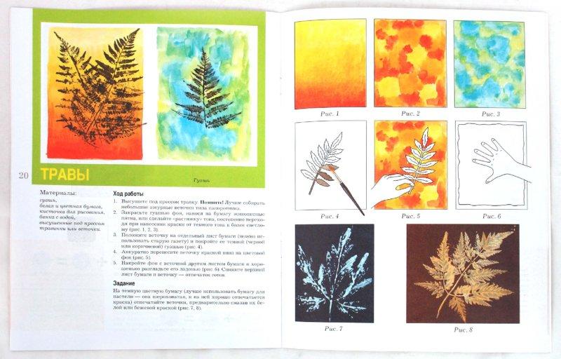 Иллюстрация 1 из 34 для Необычное рисование: Рабочая тетрадь для занятий с детьми дошкольного возраста - Екатерина Румянцева | Лабиринт - книги. Источник: Лабиринт
