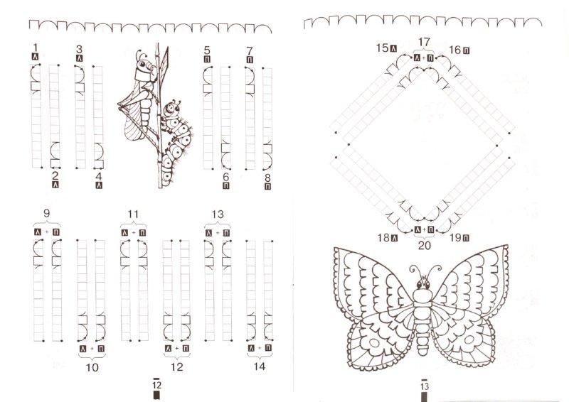 Иллюстрация 1 из 6 для Рисуем обеими руками. Послушный карандаш: Рабочая тетрадь - Мария Ткачева | Лабиринт - книги. Источник: Лабиринт