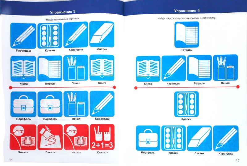 Иллюстрация 1 из 4 для Я - говорю! Ребенок в школе. Упражнения с пиктограммами. Рабочая тетрадь для занятий с детьми - Баряева, Лопатина, Логинова | Лабиринт - книги. Источник: Лабиринт