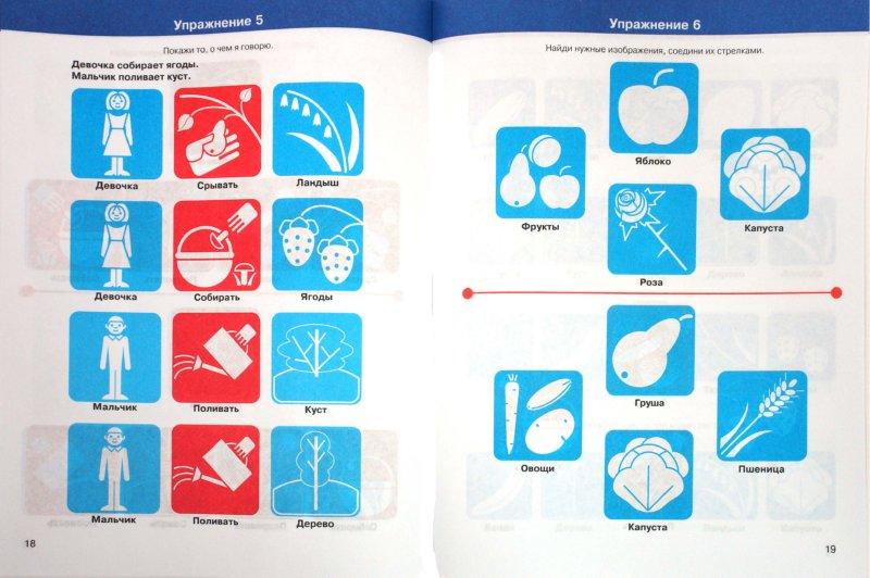 Иллюстрация 1 из 8 для Я - говорю! Ребенок и мир растений. Упражнения с пиктограммами. Рабочая тетрадь для занятий с детьми - Баряева, Лопатина, Логинова   Лабиринт - книги. Источник: Лабиринт