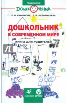 Дошкольник в современном мире. Книга для родителей