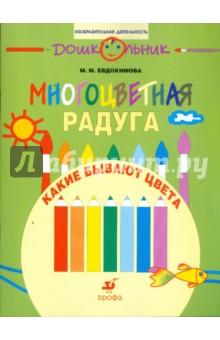 Многоцветная радуга. Какие бывают цвета: рабочая тетрадь для занятий с детьми дошк. возраста