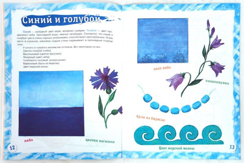 Иллюстрация 1 из 14 для Многоцветная радуга. Какие бывают цвета: рабочая тетрадь для занятий с детьми дошк. возраста - Марина Евдокимова | Лабиринт - книги. Источник: Лабиринт