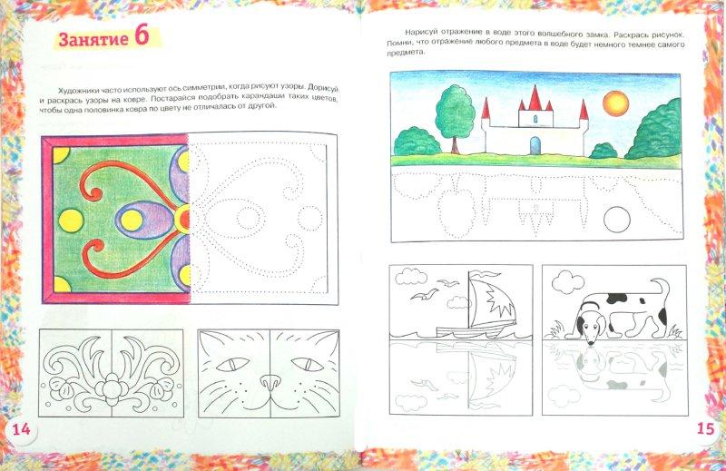 Иллюстрация 1 из 21 для Учимся рисовать карандашами: рабочая тетрадь для занятий с детьми старшего дошк. возраста - Марина Евдокимова | Лабиринт - книги. Источник: Лабиринт