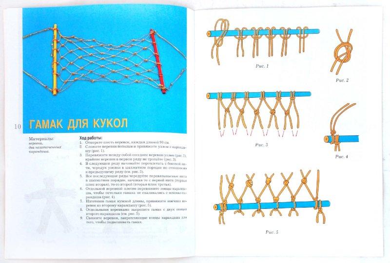 Иллюстрация 1 из 29 для Необычное плетение. Рабочая тетрадь для занятий с детьми дошкольного возраста - Екатерина Румянцева | Лабиринт - книги. Источник: Лабиринт