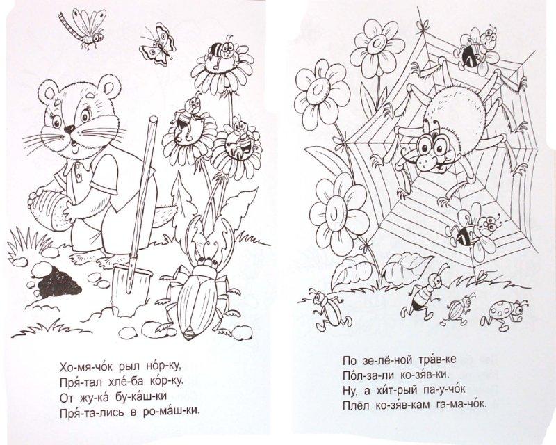Иллюстрация 1 из 5 для Дружно в домике живем - Елена Михайленко | Лабиринт - книги. Источник: Лабиринт