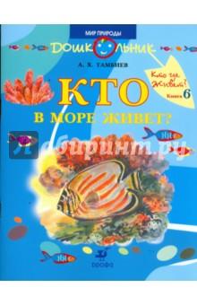 Кто в море живет? Книга для чтения детям