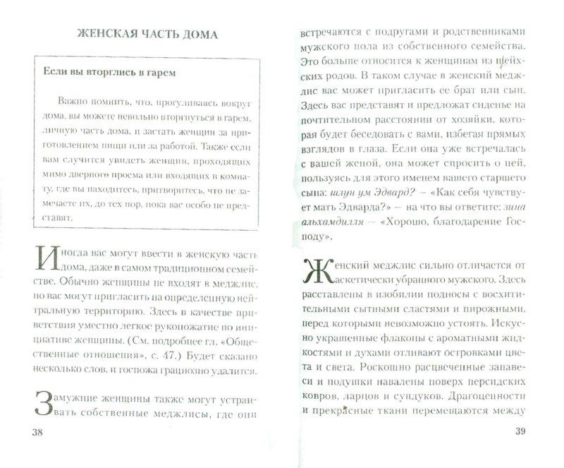 Иллюстрация 1 из 4 для Арабские страны. Обычаи и этикет - Ингхэм, Файад | Лабиринт - книги. Источник: Лабиринт