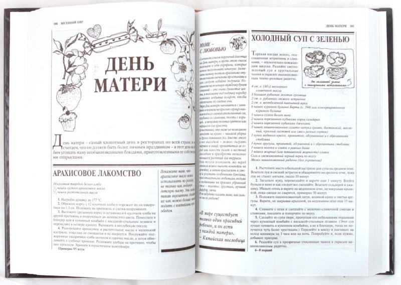 Иллюстрация 1 из 2 для Кухня для гурманов. Кулинарный эксклюзив: рецепты на все случаи жизни - Джули Россо | Лабиринт - книги. Источник: Лабиринт