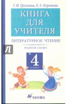 Литературное чтение. Родное слово. 4 класс: Книга для учителя