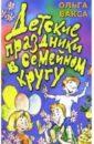 Вакса Ольга Детские праздники в семейном кругу