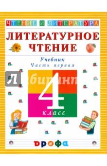 Литературное чтение. Чтение и литература. 4 класс. В 3-х частях. Часть 1. Учебник