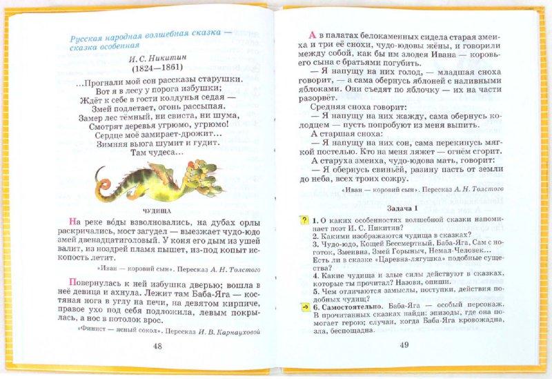 Иллюстрация 1 из 6 для Литературное чтение. Чтение и литература. 4 класс. В 3-х частях. Часть 1. Учебник - Ольга Джежелей | Лабиринт - книги. Источник: Лабиринт
