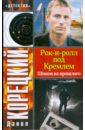 Корецкий Данил Аркадьевич Рок-н-ролл под Кремлем. Шпион из прошлого
