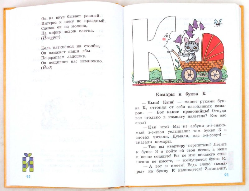 Иллюстрация 1 из 34 для Логопедическая азбука для говорунов и грамотеев - Елена Карельская | Лабиринт - книги. Источник: Лабиринт
