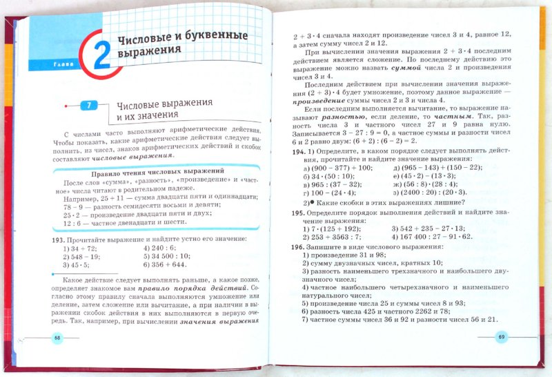 Иллюстрация 1 из 5 для Математика. 5 класс: учебник для общеобразовательных учреждений - Муравин, Муравина | Лабиринт - книги. Источник: Лабиринт