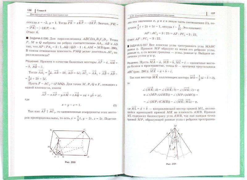 Иллюстрация 1 из 24 для Геометрия. 10 кл.: учебник для общеобразовательных учреждений с углубл. И проф. изучением математики - Потоскуев, Звавич | Лабиринт - книги. Источник: Лабиринт