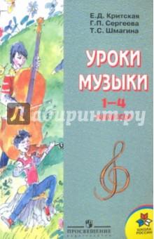 Музыка 1-4классы: пособие для учителей общеобразовательных учреждений