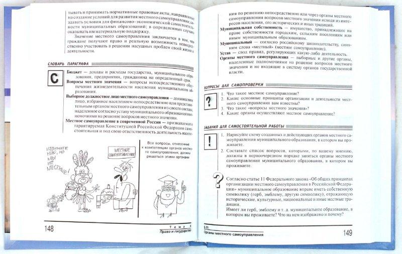 Класс 8- решебник 9 праву володина по