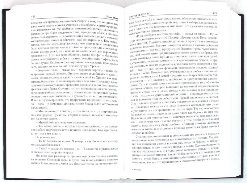 Иллюстрация 1 из 4 для Новеллы. Доктор Фаустус - Томас Манн | Лабиринт - книги. Источник: Лабиринт