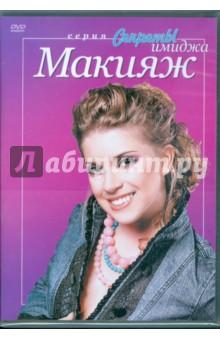 Макияж (DVD)