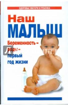 Наш малыш. Беременность - роды - первый год жизни