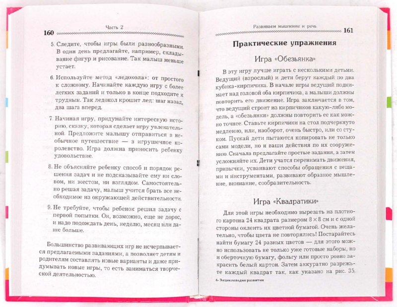 Иллюстрация 1 из 8 для Энциклопедия методов раннего развития - Анна Рапопорт   Лабиринт - книги. Источник: Лабиринт