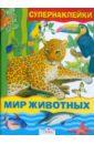 Александрова Ольга Макаровна, Дроздова Е. Мир животных александрова о дроздова е моя первая энц с накл птицы и насекомые