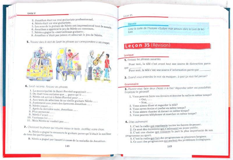 гдз французский язык 8 класс дрофа