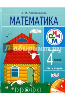 Математика. 4 класс. В 2 частях. Часть 2. Учебник. РИТМ. ФГОС математика 6 класс учебник cd фгос фп