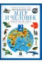 Обложка Окружающий мир. Мир и человек. Земля. Части света. 2 класс. В 2-х частях. Часть 2: учебник (2046)
