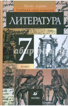 Решебник по литературе языку онлайн 6 класс курдюмова — img 15