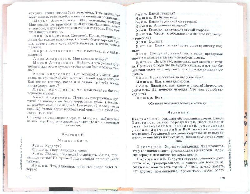 Иллюстрация 1 из 5 для Литература. 7 класс. В 2 частях. Часть 1: учебник-хрестоматия для общеобразовательных учреждений - Тамара Курдюмова | Лабиринт - книги. Источник: Лабиринт