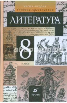 Литература. 8 класс. В 2-х частях. Часть 2: Учебник-хрестоматия для общеобразовательных учреждений