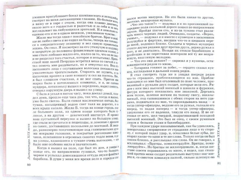Иллюстрация 1 из 9 для Литература. 8 класс. В 2-х частях. Часть 2: Учебник-хрестоматия для общеобразовательных учреждений - Курдюмова, Демидова, Колокольцев | Лабиринт - книги. Источник: Лабиринт
