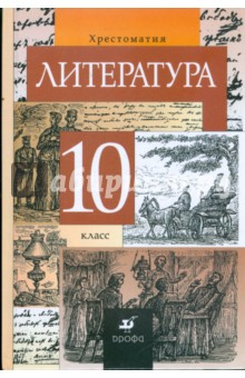Литература. 10 класс: Хрестоматия