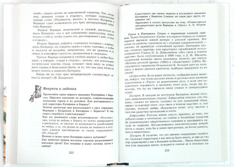 Иллюстрация 1 из 19 для В мире литературы. 10 класс - Кутузов, Киселев, Романичева, Мурзак, Павлов, Ястребов   Лабиринт - книги. Источник: Лабиринт