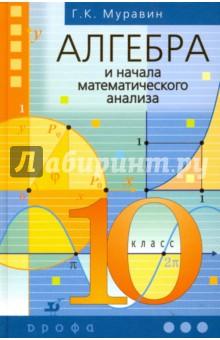 Алгебра и начала анализа. 10 класс. Учебник габриэлян остроумов химия вводный курс 7 класс дрофа в москве