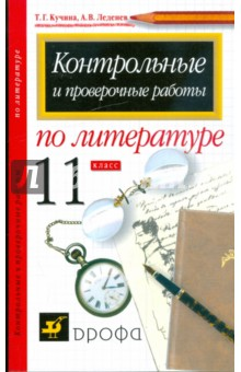 Контрольные и проверочные работы по литературе. 11 класс