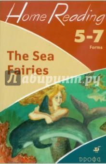 The Sea Fairies (after L.Frank Baum). 5-7 классы: учебное пособие
