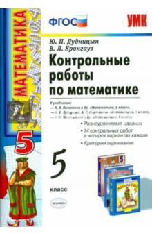 Книга Математика класс Контрольные работы ФГОС Дудницын  Математика 5 класс Контрольные работы