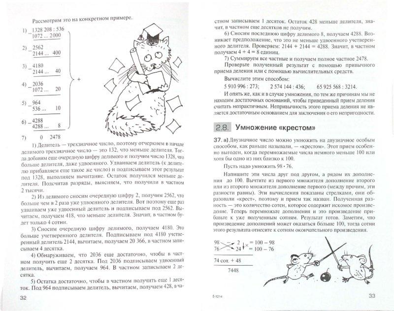 Иллюстрация 1 из 33 для Изобретательность в вычислениях - Коликов, Коликов | Лабиринт - книги. Источник: Лабиринт