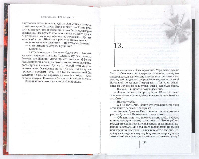 Иллюстрация 1 из 6 для Белая кость. Книга 3. Катастрофа - Роман Солодов | Лабиринт - книги. Источник: Лабиринт