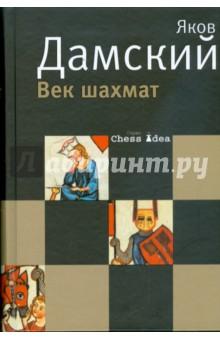 Век шахмат, заново пережитый автором, с которым, наверняка, не все согласятся