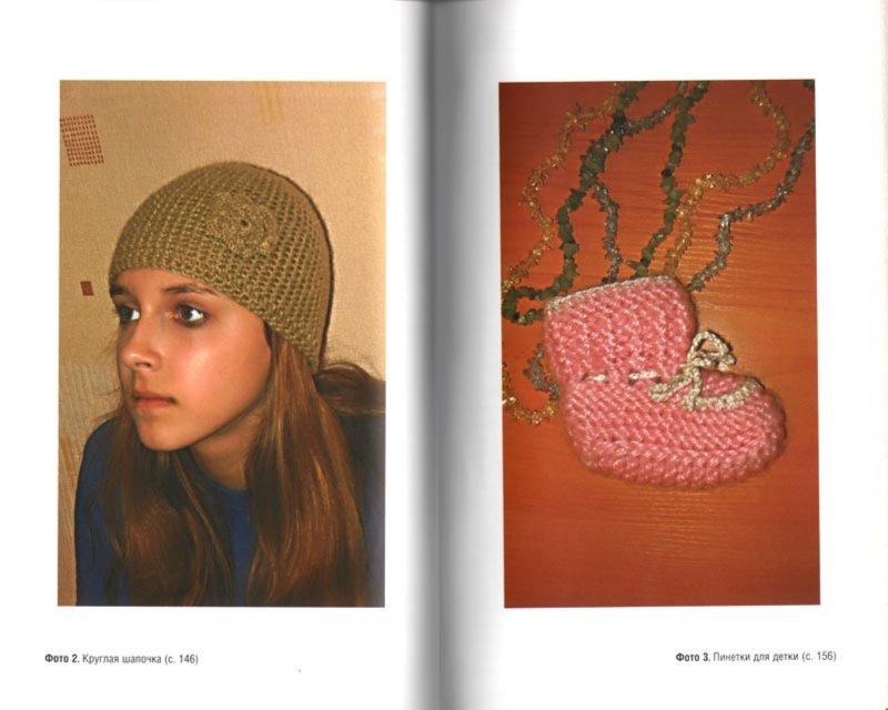 Иллюстрация 1 из 48 для Красиво вяжем для детей - Ольга Калинина | Лабиринт - книги. Источник: Лабиринт