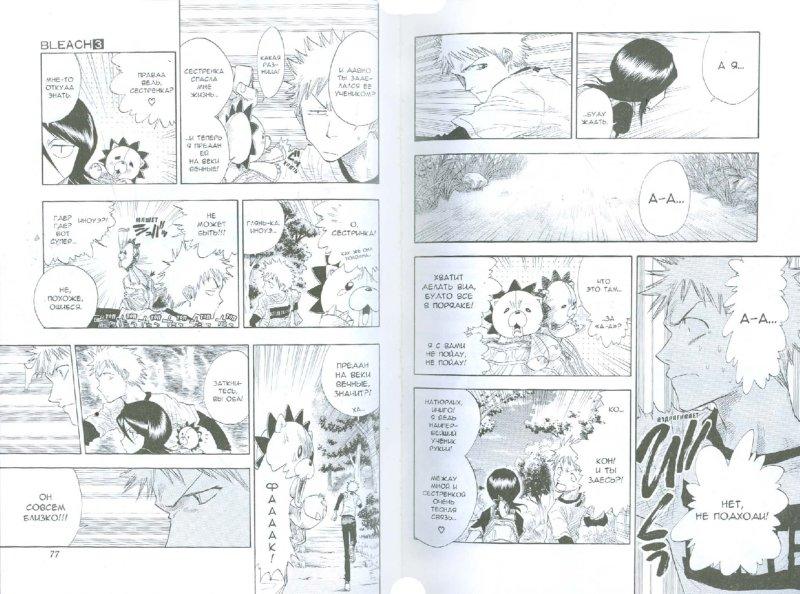 Иллюстрация 1 из 17 для Bleach. Книга 3. Воспоминания под дождем - Тайто Кубо | Лабиринт - книги. Источник: Лабиринт