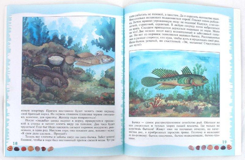 Иллюстрация 1 из 40 для Тайны морского дна: книга для чтения детям - Геннадий Целищев   Лабиринт - книги. Источник: Лабиринт