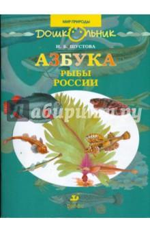 Азбука. Рыбы России. Книга для чтения детям