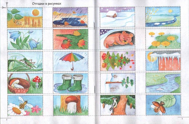Иллюстрация 1 из 14 для Времена года в картинках и заданиях для развития ума и внимания. 3-4 года (5071) - Надежда Демидова | Лабиринт - книги. Источник: Лабиринт